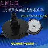 创谱仪器CPRA5系列光纤准直耦合漫反射器