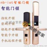 nbiot 家用智慧指紋鎖 無線智慧密碼鎖 