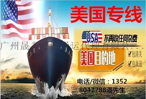 深圳至日本整柜海运 日本门到门海运价格