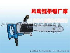 气动链条锯JQL-405,厂家直销,低价现货
