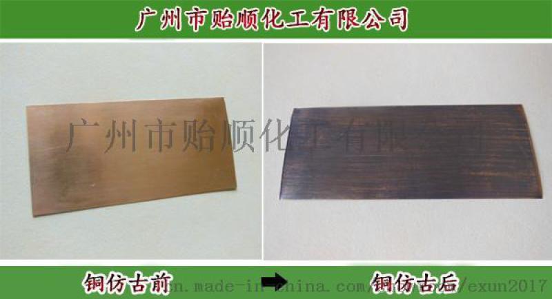 贻顺Q/YS.140铜表面化学镀黑金属膜,黑色导电膜提高导电性