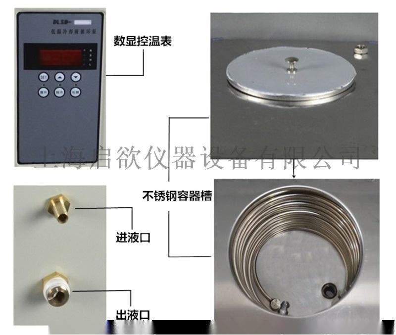 低温泵出售实验室水冷式低温泵  低温循环泵