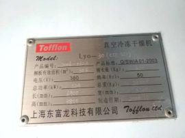 20平方冻干机,东富龙二手真空冷冻干燥机转让,