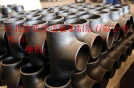 厂家直销碳钢三通国标三通 焊接三通