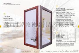 汉室豪门断桥隔热铝门窗的性能和优点