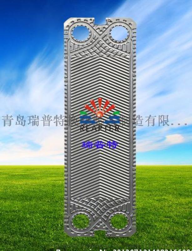 青岛瑞普特供应NT50T/M/X等板片
