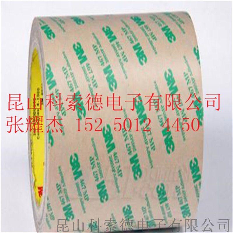 南京pet双面胶、 无基材双面胶带