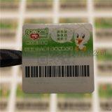 可变数据條形码 流水码防僞 條码不幹膠條码塑料標簽
