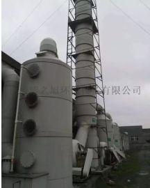 塑料酸雾洗涤塔 无机废气处理环保空气净化设备