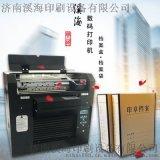 档案盒打印机文件盒打印机国企档案盒专用打印机数码打印机