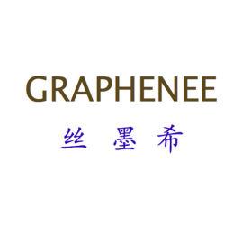 GRAPHENEE 絲墨希 石墨烯纖維 石墨烯面料