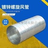 厂家供应镀锌螺旋风管 优质通风白铁皮管道