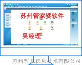 苏州管家婆|苏州管家婆服务|苏州管家婆正版软件