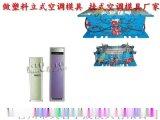 立式空调塑料外壳模具 挂式空调塑料外壳模具