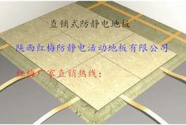 直铺式防静电地板_陕西红梅厂家直销 品质齐全