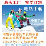 戶外發熱保暖滑雪手套 (CRE31)