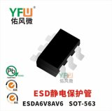 ESD静电保护管ESDA6V8AV6 SOT-563封装 YFW/佑风微品牌