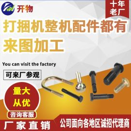 厂家供应打捆机用螺栓 小半圆头低方颈螺栓 小方捆用螺栓 U型螺栓