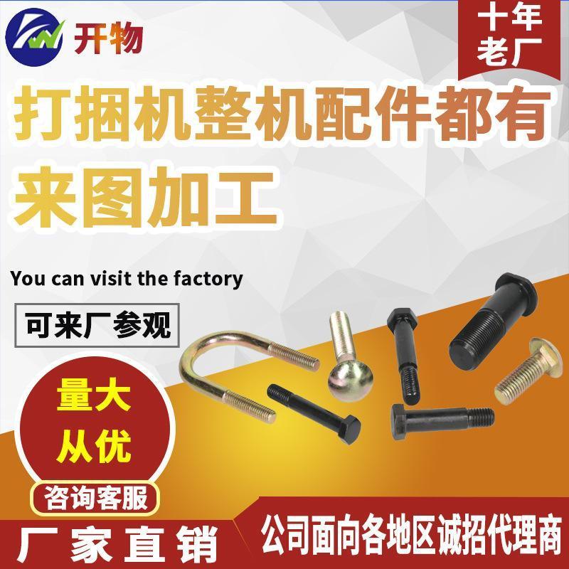 廠家供應打捆機用螺栓 小半圓頭低方頸螺栓 小方捆用螺栓 U型螺栓