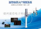 新型小流域山洪入戶預警系統藍芯電子LXDZ-YQH系列