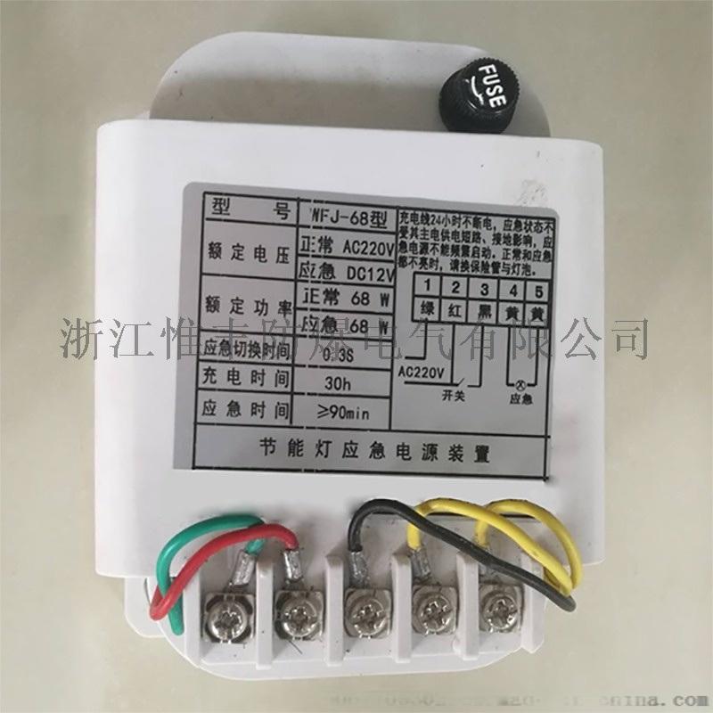 WFJ节能灯应急电源装置