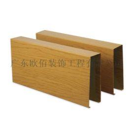 優質500*100木紋鋁方通 格柵方通吊頂