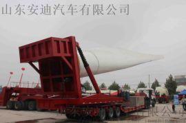 安迪牌WZY9101TZCF风电扇叶运输专用车