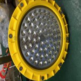 免維護BAD85-M50防爆高效節能LED照明燈
