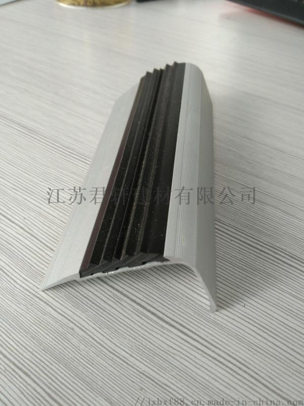 江苏楼梯防滑条厂家直销L型铝合金+PVC防滑条