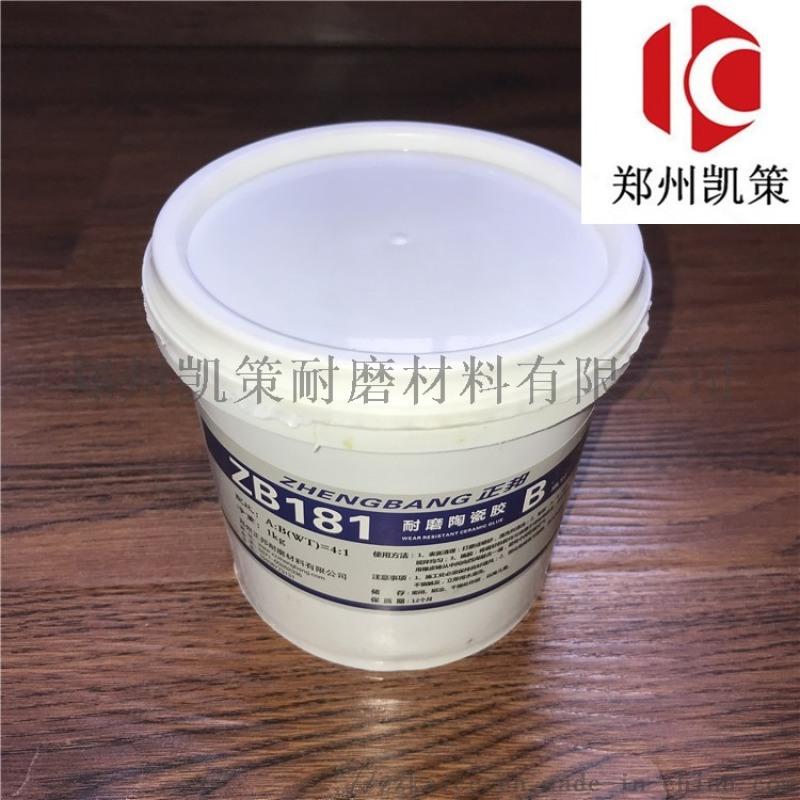 耐磨陶瓷胶 陶瓷颗粒胶 烟道防磨施工专用胶