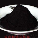 粉狀活性炭生產廠家 氨基酸脫色活性炭 洛陽百聯環保