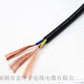 金環宇電線電纜RVV3x2.5國標三芯電源線空調線