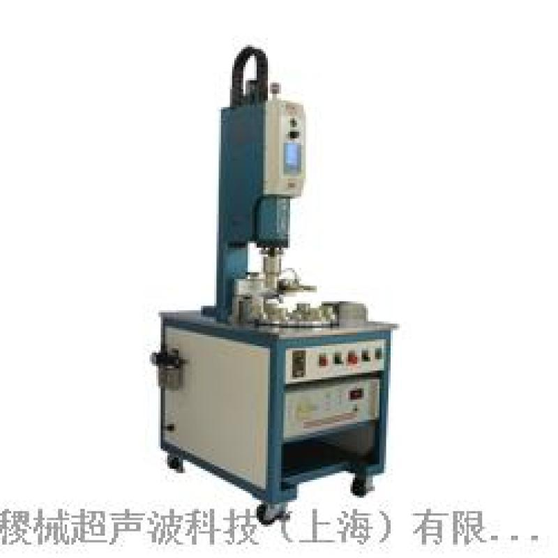 自动转盘超声波焊机-8工位自动转盘超声波焊接机