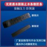 煒榮BW遇水膨脹止水條 膩子型膨脹橡膠止水條JIA