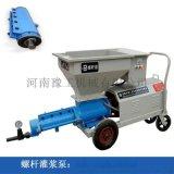 黑龍江東營螺桿水泥灌漿泵操作簡單效率高