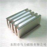 N40磁塊 釹鐵硼強力磁鐵 長方形磁鋼定做