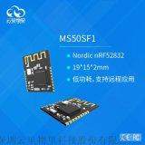 深圳蓝牙4.2模块MS50SF1