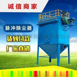 **MC型脉冲袋式除尘器 工业除尘设备 焊烟净化器