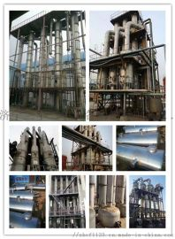购销二手蒸发器、**厂加工设备、食品厂, 饮料厂加工设备、 制药厂设备
