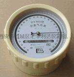西安哪里有卖DYM3空盒气压表,大气压力表