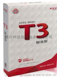 供应德州财务软件T3标准版