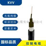 广东国标全项保检电缆 铜芯KVV 电力电缆 生产厂家批发