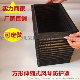 升降平台专用方形风琴式防护罩 pvc风琴防护罩