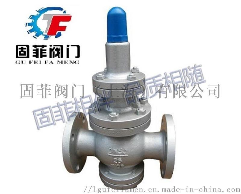 Y43H-16C蒸汽活塞式减压阀、蒸汽减压阀