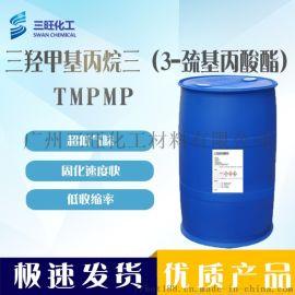 低气味 TMPMP 三羟甲基丙烷三3-巯基丙酸酯 33007-83-9