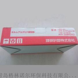 國標光電光度法甲醛檢測儀FP-30MK2C