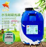 水性耐磨光油厂家直销水性耐磨油