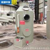 pp喷淋塔 喷淋塔厂家价格 喷漆房废气处理设备