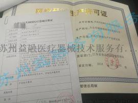 江苏省申请医疗器械**证**理进口**