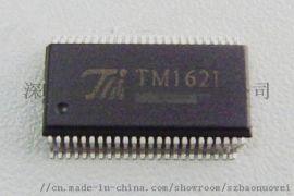 TM1621 LCD驱动器